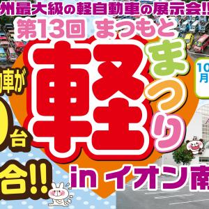 お待たせ致しました!「第13回まつもと軽まつりinイオン南松本店」が開催されます✨