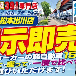 ロイヤルの中古車展示即売会in松本出川店 開催決定!!